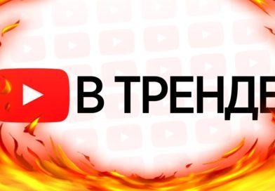 Топ-10 клипов, которые сейчас в трендах на YouTube