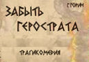 «Вечный Герострат»