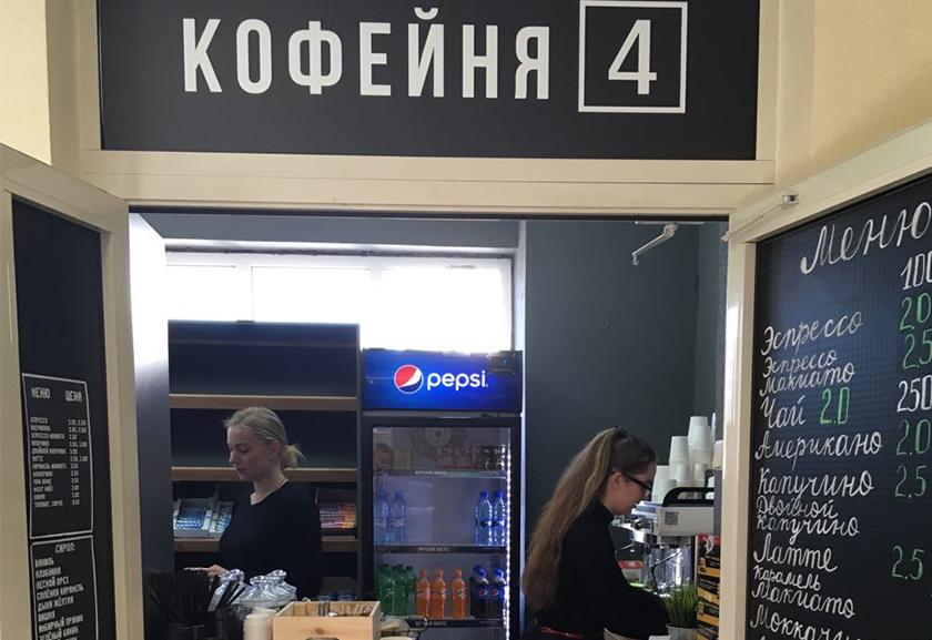 Кофейня 4