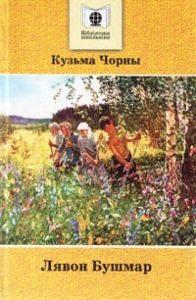 """Вокладка кнігі """"Лявон Бушмар"""", Кузьма Чорны"""