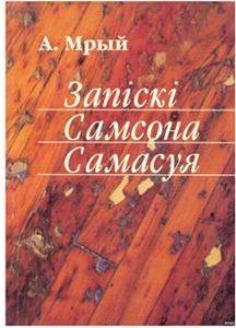 """Раман """"Запіскі Самсона Самасуя"""", А. Мрый"""