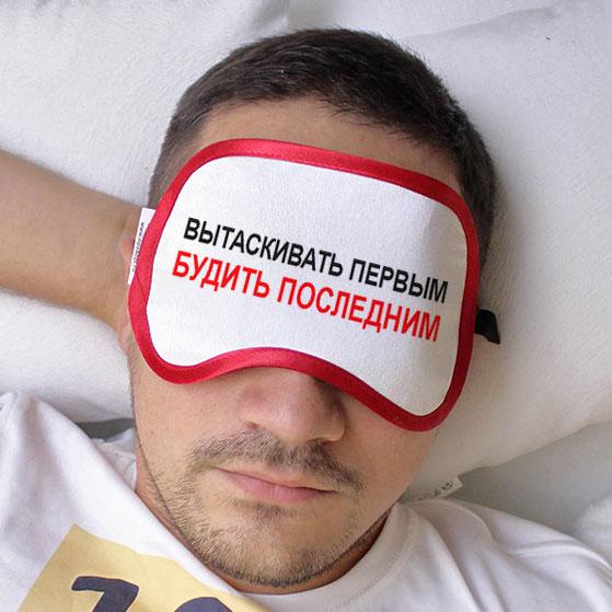 Маски для сна смешные надписи