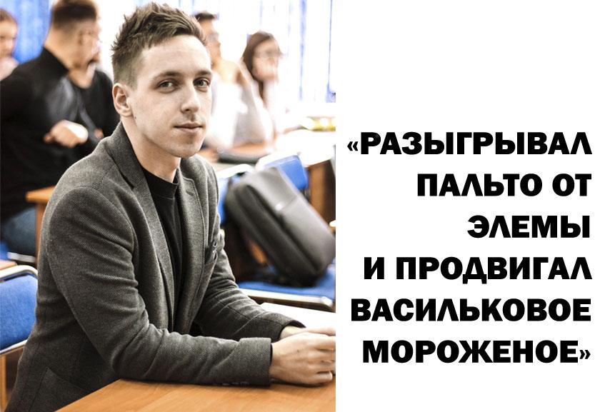 Дарьюш Корский спикер в Институте Бизнеса БГУ, Элема