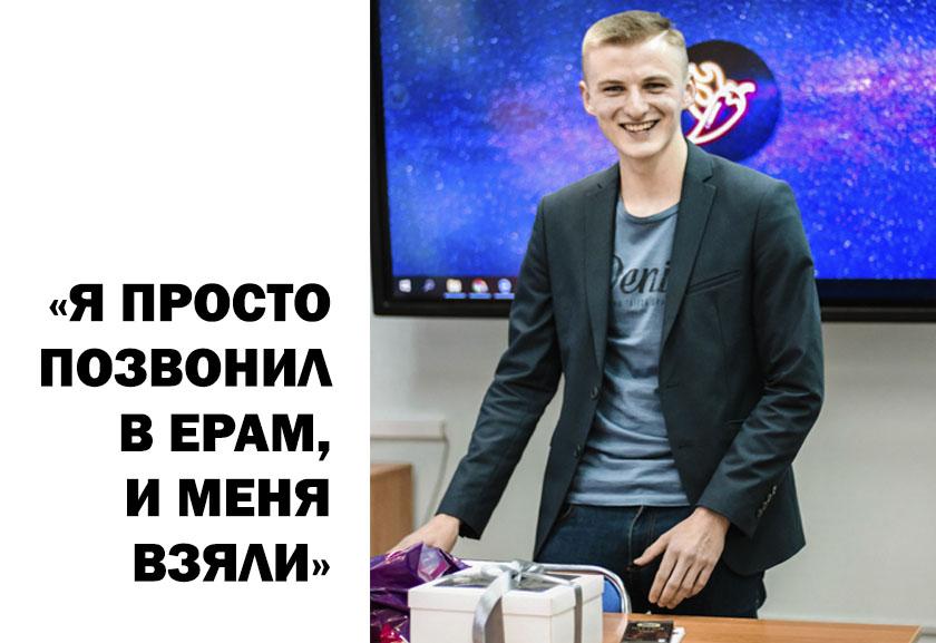 Андрей Потупчик студент Института Бизнеса, EPAM