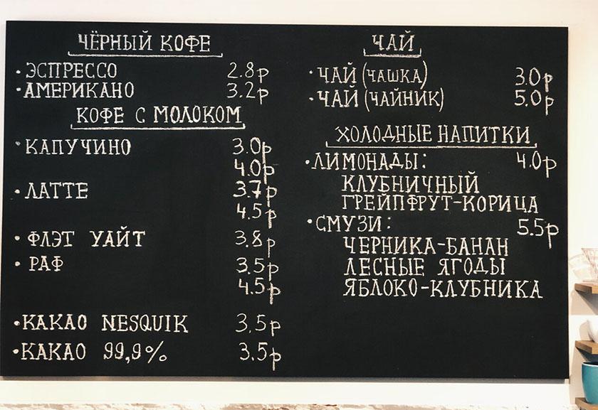 """цены в кофейне """"13 вал"""""""