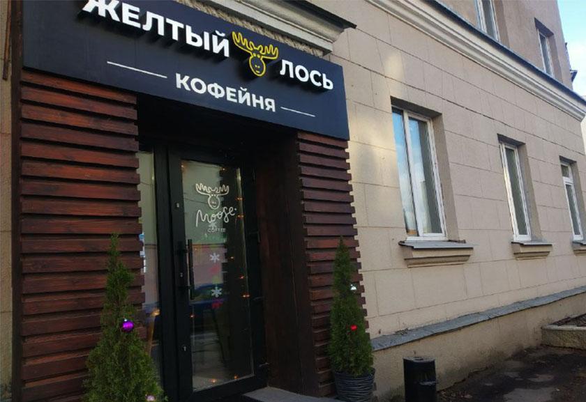 """кофейня """"Жёлтый лось"""""""