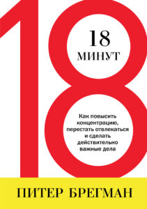 Книга по тайм-менеджменту «18 минут. Как повысить концентрацию, перестать отвлекаться и сделать действительно важные дела»