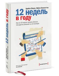 Книга по планированию «12 недель в году. Как за 12 недель сделать больше, чем другие успевают за 12 месяцев»