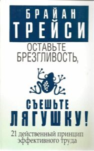 Книга по тайм-менеджменту «Оставьте брезгливость, съешьте лягушку!»