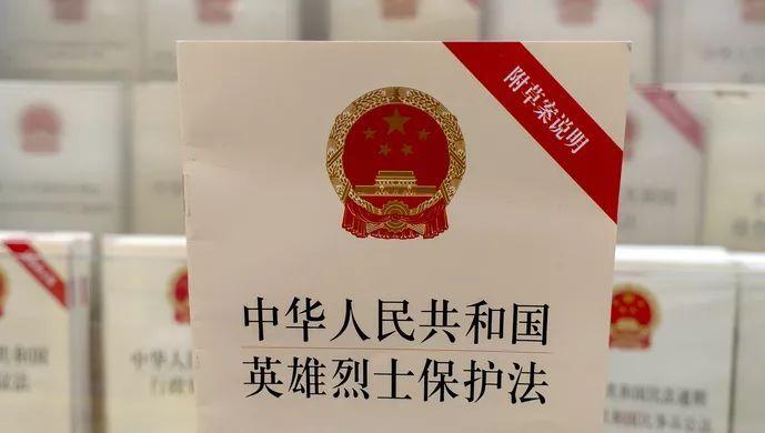 «Закон КНР о защите героев и мучеников»